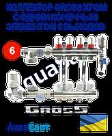 Коллектор для теплого пола Gross Хром, с 1м конечным элементом, 6 выходов