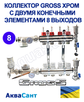 Коллектор для теплого пола Gross Хром, с 2я конечными элементами, 8 выходов