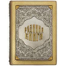 """Книга в шкіряній палітурці з художнім оформленням """"Родинна книга"""" в подарунковому футлярі"""