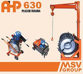 Стыковой сварочный аппарат  AHP Plastik Makina 630