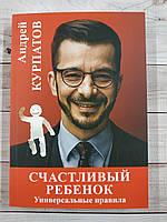 Андрій Курпатов Щаслива дитина