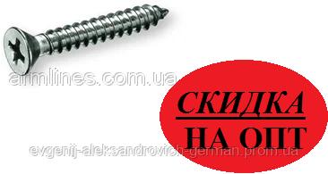 Саморез по металлу острый с потайной головкой DIN 7982 М2,2х6,5- М6,3х80