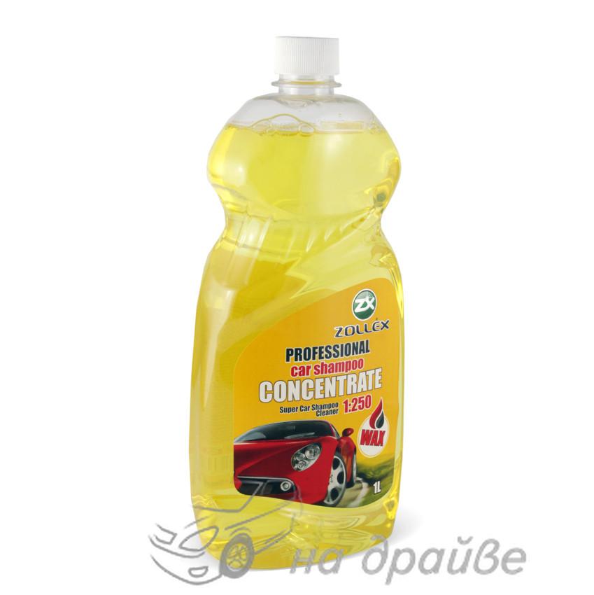 Автошампунь концентрат Car Shampoo Concentrate 1л ZC-121 Zollex
