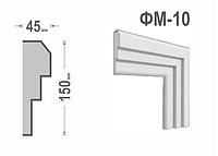 Фасадный молдинг (наличник) Фм-10