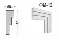 Фасадный молдинг (наличник) Фм-12