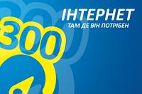 """Интертелеком тариф """"Интернет 300"""""""