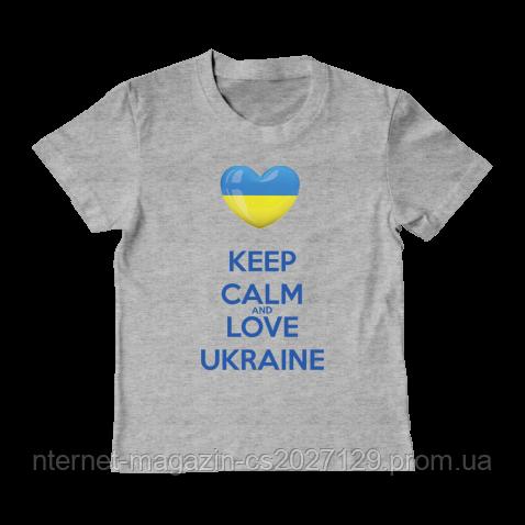 Футболка детская Keep Calm and Love Ukraine