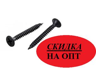 Шуруп ( саморез ) черный для гипсокартона по металлу