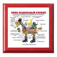 Рамка №2961 Конь педальный