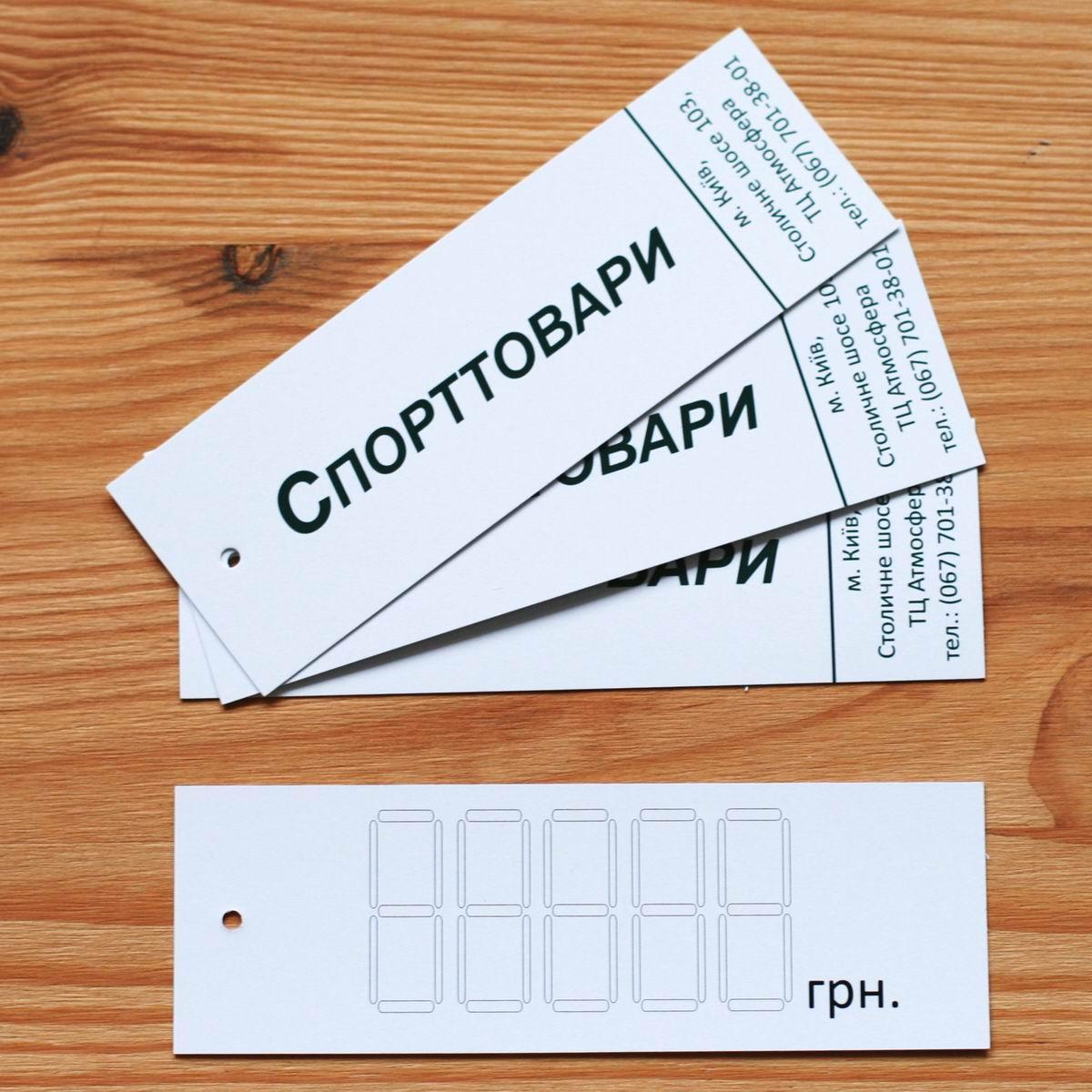 Бирки полиграфические картонные 50х180мм