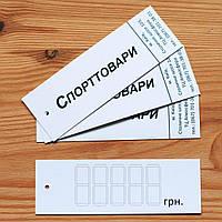 Бирки полиграфические картонные 50х180мм, фото 1