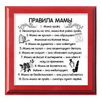 Рамка №2954 Правила мамы