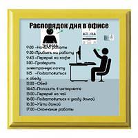 Рамка №2956 Порядок дня в офисе