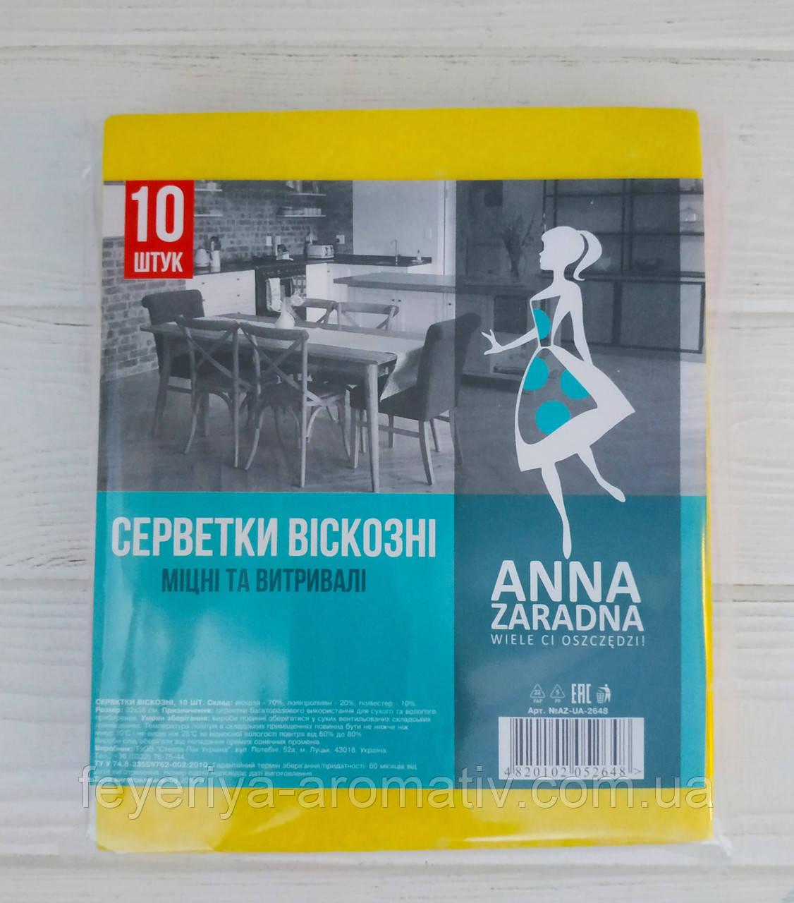 Вискозные салфетки для уборки Anna Zaradna 10шт (Украина)