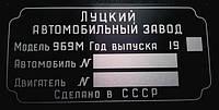 ТАБЛИЧКА (ШИЛЬДИК) НА АВТОМОБИЛЬ ЛиАЗ,ЛУАЗ 969М