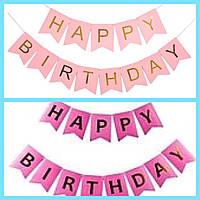 Флажки-гирлянды средние (гирлянда из флажков Happy Birthday) 13 флажков 2,5 метра (12х17,5см)-