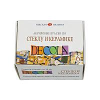 Набор красок для росписи стекла и керамики Decola, акрил, 6 цв.