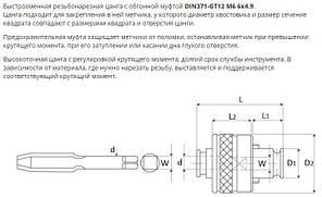 MT3-GT12  Патрон резьбонарезной под конус Морзе 3, фото 3