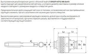 MT4-GT12  Патрон резьбонарезной под конус Морзе 4, фото 3