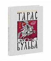 "#""Тарас Бульба"" Гоголь Николай Васильевич"