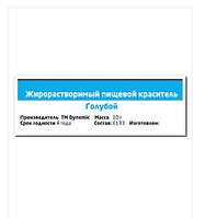Краситель  жирорастворимый TM Dynemic 10 гр голубой