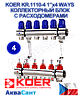 """Koer KR.1110-04 1""""x4 WAYS коллекторный блок с расходомерами"""