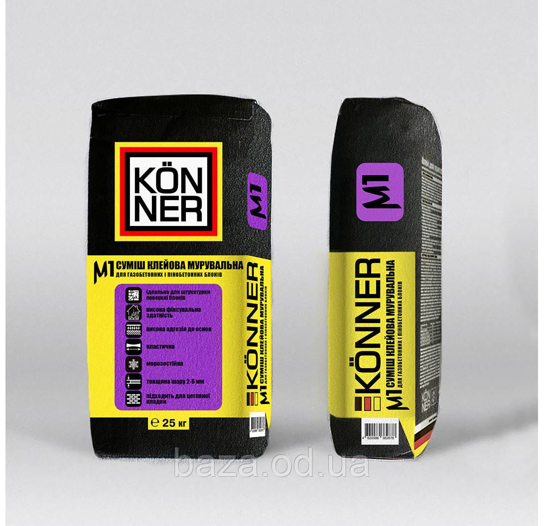 Суміш кладочна KONNER MU-1 (КЕННЕР) для газобетонних блоків 25 кг