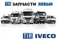 Запчасти IVECO Stralis Запчасти Ивеко Еврокарго для грузовиков Трекер грузовые Eurostar