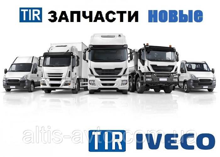 Запчасти для грузовиков Iveco Запчасти грузовые Ивеко Stralis Еврокарго Eurostar