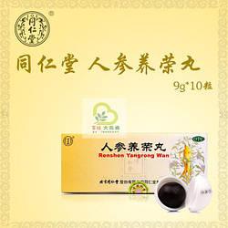 Пігулки РенШен ЯнРонг Тан, Ren Shen YangRong Wan поживна комбінація женьшеню, комбінація женьшеню 10шт