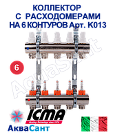 ICMA Коллектор с расходомерами для теплого пола на 6 контуров Арт.K013