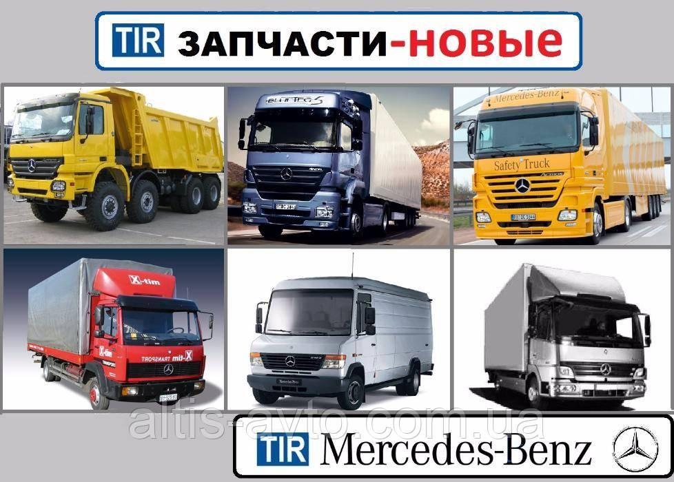 Запчасти mercedes 814 на мерседес 817 мерседес 811 Автозапчасти Mercedes Vario