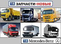 Запчасти Mercedes-Benz Actros Запчасти Mercedes-Benz ATEGO на грузовики Axor