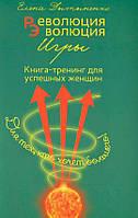 Революция - Эволюция. Книга-тренинг для успешных женщин (978-617-7350-39-1)