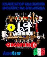 Коллектор для теплого пола Giacomini в сборе на 4 выхода R557F