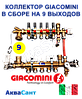 Коллектор для теплого пола Giacomini в сборе на 9 выходов R557F