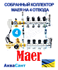 Собранный коллектор MAER на 4 отвода