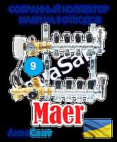 Собранный коллектор MAER на 9 отводов