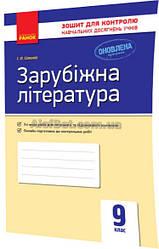 9 клас / Зарубіжна література. Зошит для контролю навчальних досягнень / Столій / Ранок