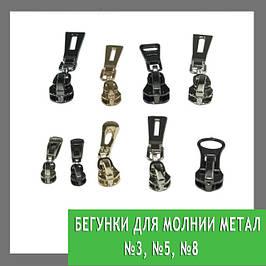 Бегунки для молнии метал №3, №5, №8
