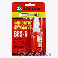 Фиксатор резьбовых соединений Threadlocker красный 10г BFS-6 Zollex