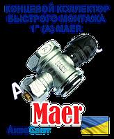 """Концевой коллектор быстрого монтажа 1"""" (А) Maer"""