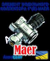 """Элемент модульного коллектора 1"""" (В) Maer"""