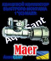 """Концевой коллектор быстрого монтажа 1"""" (С) Maer"""