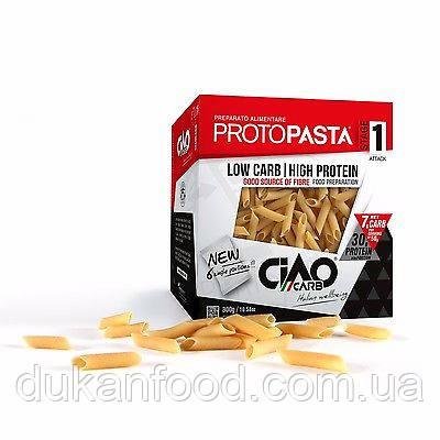 Протеиновые макароны PENNE CiaoCarb