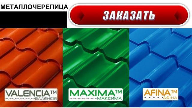 металлочерепица купить в Украине