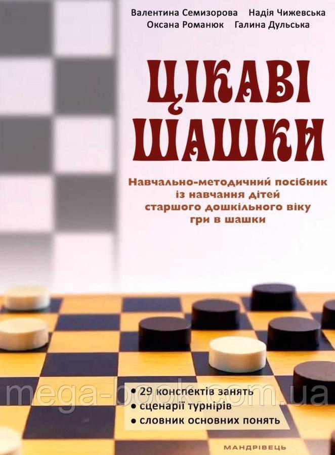 Цікаві шашки:навчально-методичний посібник із навчання дітей старшого дошкільного віку гри в шашки