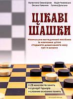 Цікаві шашки:навчально-методичний посібник із навчання дітей старшого дошкільного віку гри в шашки, фото 1