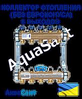 Коллектор латунный отопления (без евроконуса), 8 выходов
