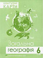 Контурні карти. Загальна географія. 6 клас